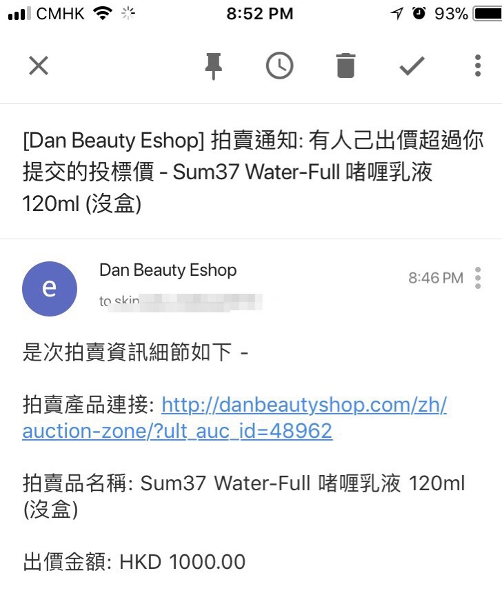 Dan Beauty Eshop Auction Zone - Step 4b (Failed Place Bid - Email Notification)