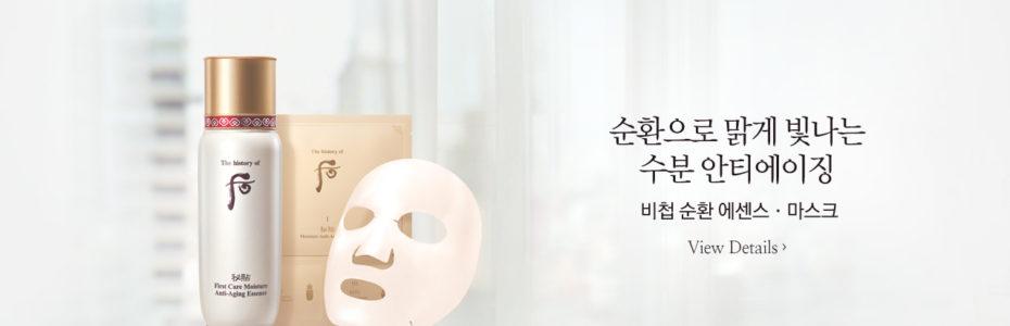Dan Beauty Moisture Anti-Aging Mask Banner